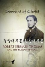 Servant of Christ - Robert Jermain Thomas & Korean Revivals