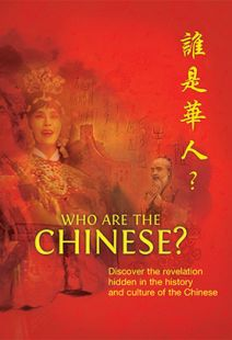 Who Are the Chinese? - .MP4 Digital Download