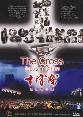 Cross: Jesus In China