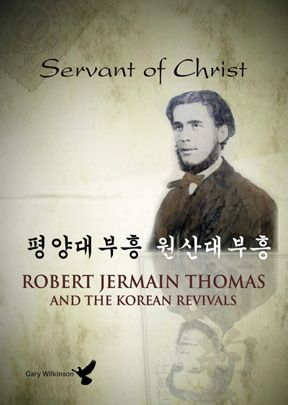 Servant of Christ - Robert Jermain Thomas & Korean Revivals - .MP4 Digital Download